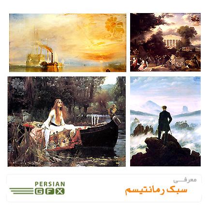 معرفی سبک هنری، رمانتیسم Romantisme