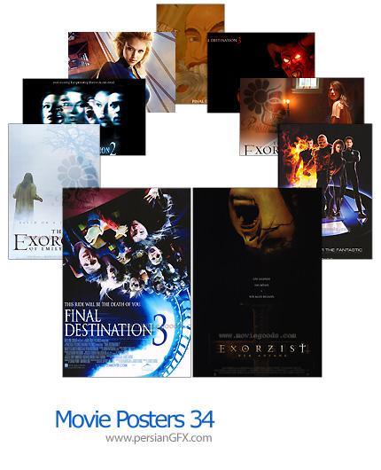 15 پوستر فیلم شماره سی و چهار - Movie Posters 34
