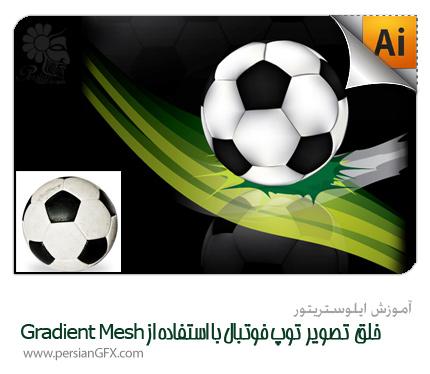 آموزش ایلوستریتور- خلق تصویر توپ فوتبال با استفاده از Gradient Mesh