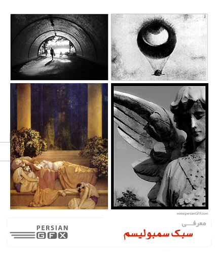 معرفی سبک هنری، سمبولیسم Symbolism
