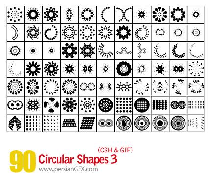 اشکال متنوع و زیبا، گرد، مدور شماره سه 100 - Circular Shapes 03