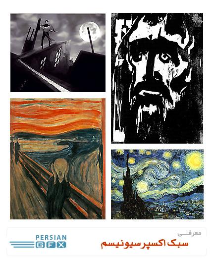 معرفی سبک هنری، اکسپرسیونیسم Expressionism