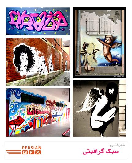 معرفی سبک هنری، گرافیتی Graffiti