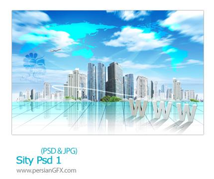 تصویر لایه باز، دیجیتالی از شهر شماره یک - Sity Psd 01