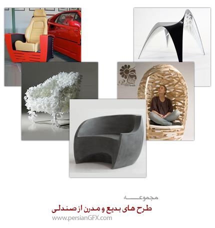 طرح های بدیع و مدرن از صندلی