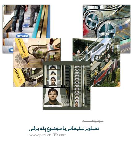 تصاویر تبلیغاتی با موضوع پله برقی