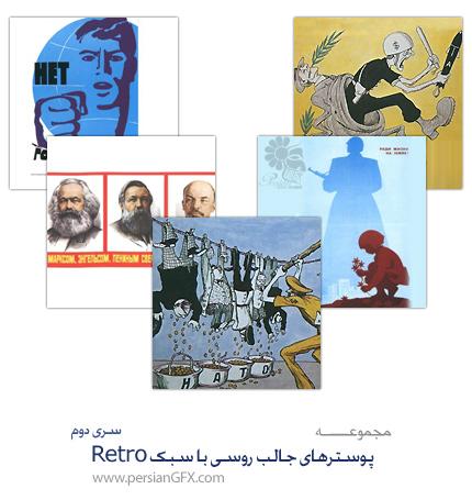 پوسترهای تأمل برانگیز روسی با سبک Retro - سری دوم
