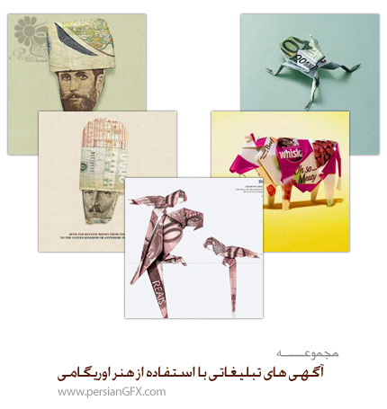 آگهی های تبلیغاتی با استفاده از هنر اوریگامی