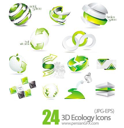 آیکون های وکتور سه بعدی - 3D Ecology Icons