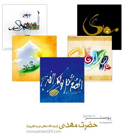 مجموعه آثار هنری زیبا با موضوع حضرت مهدی (عجل الله تعالى فرجه الشریف)