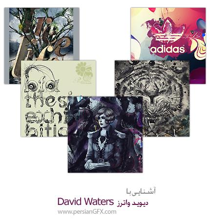 مصاحبه با دیوید واترز، یکی از هنرمندان و طراحان مشهور دنیا