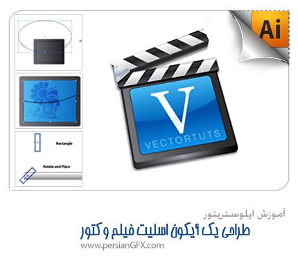 آموزش ایلوستریتور - طراحی یک آیکون اسلیت فیلم وکتور