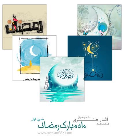 مجموعه طرح های گرافیکی با موضوع ماه مبارک رمضان شماره یک