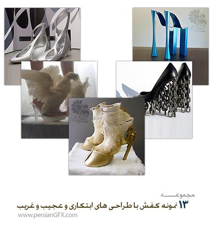 13 نمونه کفش با طراحی های ابتکاری وعجیب وغریب