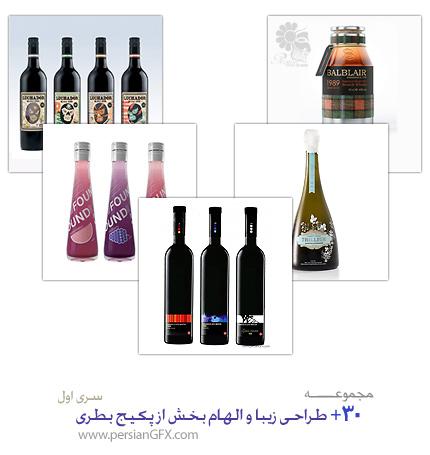 بیش از سی نمونه طراحی زیبا و الهام بخش از پکیج بطری - سری اول