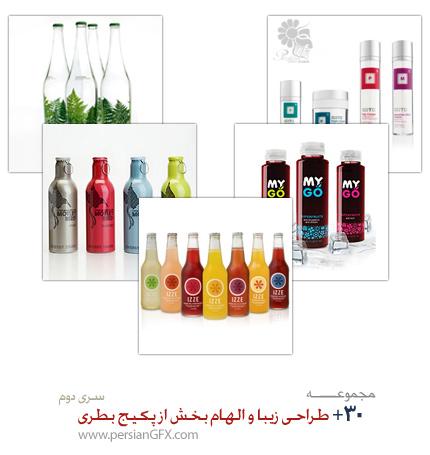بیش از سی نمونه طراحی زیبا و الهام بخش از پکیج بطری - سری دوم