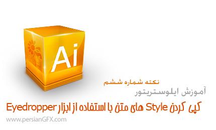 نکته شماره 6 نرم افزار ایلوستریتور: کپی کردن Style های متن با ابزار Eyedropper