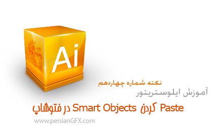 نکته شماره 14 نرم افزار ایلوستریتور - Paste کردن Smart Objects در فتوشاپ
