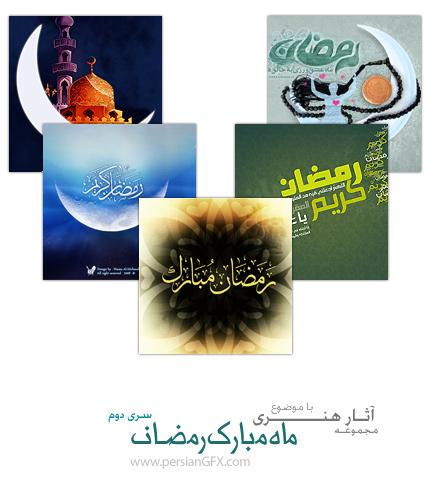 مجموعه طرح های گرافیکی با موضوع ماه مبارک رمضان شماره دو
