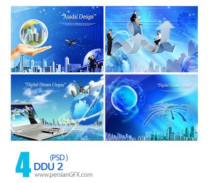 تصویر لایه باز، تبلیغاتی و تجاری، دیجیتال شماره دو - DDU 02