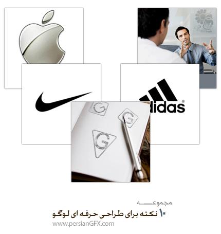 10نکته برای طراحی حرفه ای لوگو | PersianGFX - پرشین جی اف ایکس10نکته برای طراحی حرفه ای لوگو