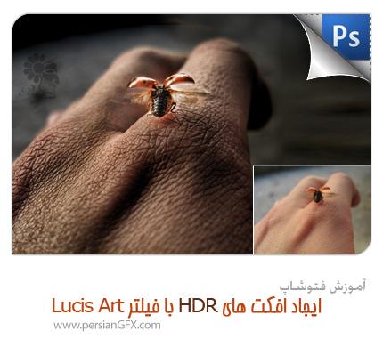 آموزش فتوشاپ - ایجاد افکت های HDR با فیلتر Lucis Art