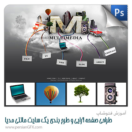 آموزش فتوشاپ - طراحی صفحه آرایی و طرح بندی یک سایت مالتی مدیا
