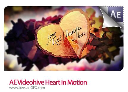 دانلود فایل آماده ویدئویی قلب چرخشی  - AE Videohive Heart in Motion
