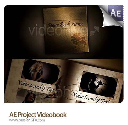 آموزش ساخت کتاب ویدئویی در افترافکت - AE Project Videobook