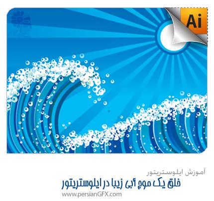 آموزش ایلوستریتور - خلق یک موج آبی زیبا