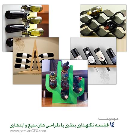 14 قفسه نگهداری بطری با طراحی های منحصر به فرد و جذاب