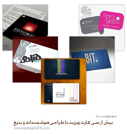 بیش از سی کارت ویزیت با طراحی هوشمندانه و بدیع