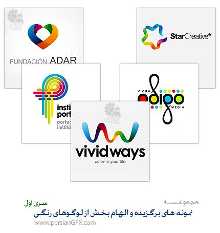 نمونه های برگزیده و الهام بخش از لوگوهای رنگی - سری اول