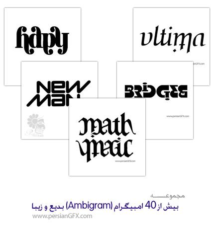 بیش از 40 امبیگرام (Ambigram) زیبا و بدیع