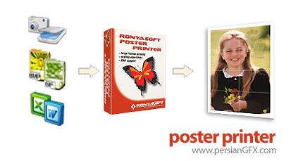 دانلود نرم افزار ساخت و چاپ پوسترهای زیبا - Poster Printer (ProPoster) 3.01.27