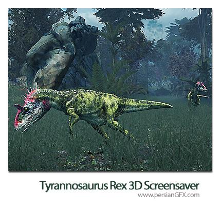 محافظ صفحه نمایش سه بعدی دایناسورها - Tyrannosaurus Rex 3D Screensaver 1.0.0.4