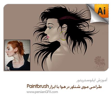 آموزش ایلوستریتور - طراحی موی شناور در هوا با ابزار Paintbrush