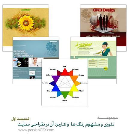 تئوری و مفهوم رنگ ها و کاربرد آن در طراحی سایت - قسمت اول