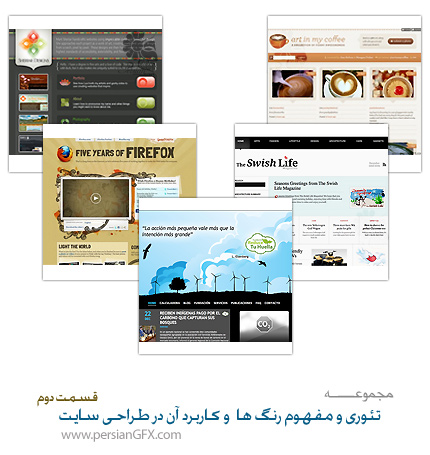 تئوری و مفهوم رنگ ها و کاربرد آن در طراحی سایت - قسمت دوم