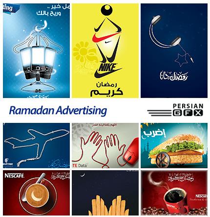 تصاویر تبلیغاتی با الهام از ماه مبارک رمضان - Ramadan Advertising