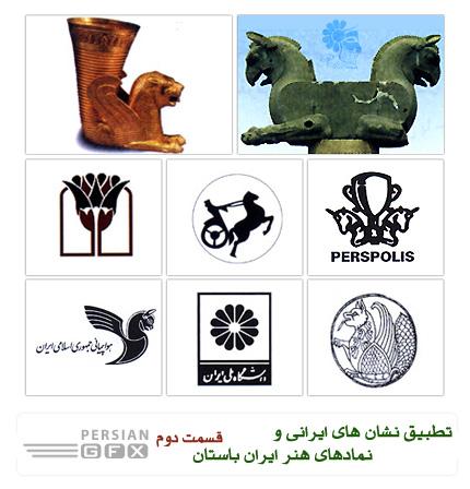 تطبیق نشان های ایرانی و نمادهای هنر ایران باستان - قسمت دوم