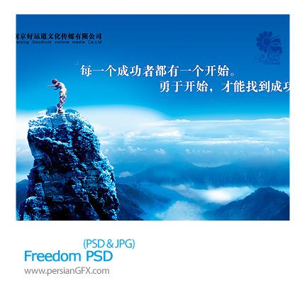 دانلود تصویر لایه باز، آزادی - Freedom PSD