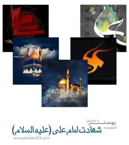 مجموعه آثار هنری زیبا با موضوع شهادت امام علی (علیه السلام)