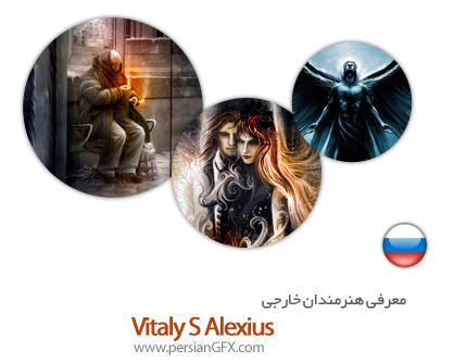 معرفی هنرمندان خارجی Vitaly S Alexius از کشور روسیه به همراه مجموعه آثار