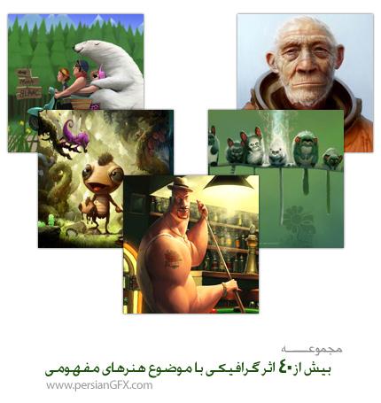 بیش از 40 اثر گرافیکی با موضوع هنرهای مفهومی