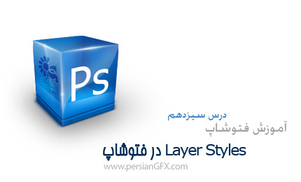 آموزش فتوشاپ - Layer Styles در فتوشاپ