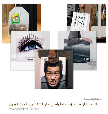 مجموعه ای زیبا و بی نظیر از کیف های خرید با طراحی های ابتکاری و غیر معمول
