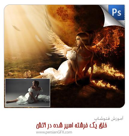 آموزش فتوشاپ - خلق یک فرشته اسیر شده در آتش