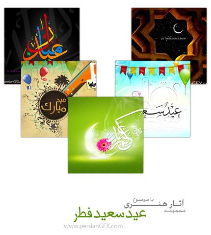 مجموعه آثار هنری زیبا با موضوع عید سعید فطر