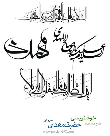 دانلود طرح های آماده خوشنویسی با موضوع حضرت مهدی(ع) شماره یک
